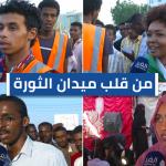 الثوار من أمام مقر قيادة الجيش السوداني: الشارع أصبح مصدر حمايتنا وقوتنا