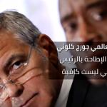 جورج كلوني يدعم الثورة السودانية