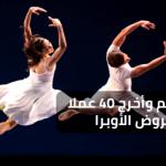 في اليوم العالمي للرقص.. كان طقسا دينيا وضرورة حياتية في مصر القديمة