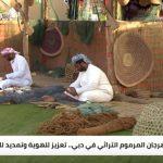 جدول حافل بالفعاليات التراثية بمهرجان المرموم في دبي