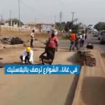في غانا.. الشوارع ترصف بالبلاستيك
