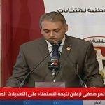فيديو| الهيئة الوطنية للانتخابات المصرية تعلن نتيجة الاستفتاء على التعديلات الدستورية