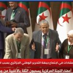 مشادات في اجتماع جبهة التحرير الوطني الجزائري