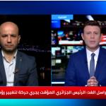 ناشط حقوقي: جلسة الحوار بشأن الانتخابات الجزائرية مضيعة للوقت