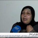 وفاة فلسطيني بسجن تركي في ظروف غامضة.. وعائلته تتهم أنقرة بقتله