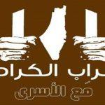 الأسرى الفلسطينيون يستعدون لـ«إضراب الكرامة 2»