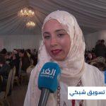 تونس من أهم الدول الجاذبة للتسويق الشبكي في شمال إفريقيا