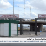 تونس.. اتحاد الطلبة يتهم النهضة بمحاولة اختراق الجامعات