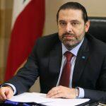 الحريري يدعو إلى تشكيل حكومة لبنانية جديدة فورا لوقف مسلسل الانهيار