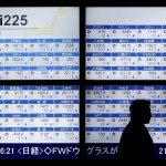 المؤشر نيكي يهبط 0.16% في بداية التعامل بطوكيو