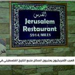 مطعم القدس.. مكان تهوي إليه أفئدة العرب بولاية فيرجينيا الأمريكية