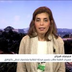 رفيقة معريش: استمرار التظاهرات في الجزائر يؤكد أن مطالب الشعب لا رجعة فيها