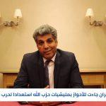 عارف الكعبي: إيران تستعد لأعمال عدائية ضد دول عربية من أراضي الأحواز