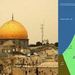 ذاكرة القرى المدمرة.. «شواهد جغرافية» على تاريخ فلسطين