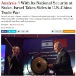 ضغوط أمريكية لمنع نشاط شركات صينية في إسرائيل
