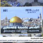البريد الأردني يطرح طابعا تذكاريا بعنوان «القدس عاصمة فلسطين»