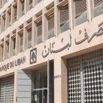 لبنان يوافق على مستشارين مالي وقانوني لإعادة هيكلة الدين