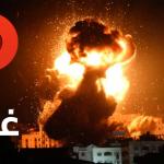 الطيران الإسرائيلي يستهدف عددا من المواقع جنوب قطاع غزة