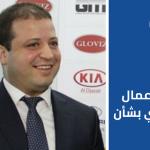 محكمة جزائرية تأمر بحبس شريك كيا موتورز في مزاعم فساد