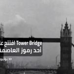 جسر البرج البريطاني.. شاهد على 125 عاما من التاريخ