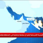 أصابع الاتهام تشير إلى إيران في الهجوم على ناقلتي النفط