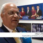 عريقات: لم نفوض أحدا للتحدث باسم فلسطين في مؤتمر البحرين