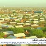 المفوضية العليا للاجئين: ثلثا لاجئي العالم من 5 دول.. وسوريا تتصدر