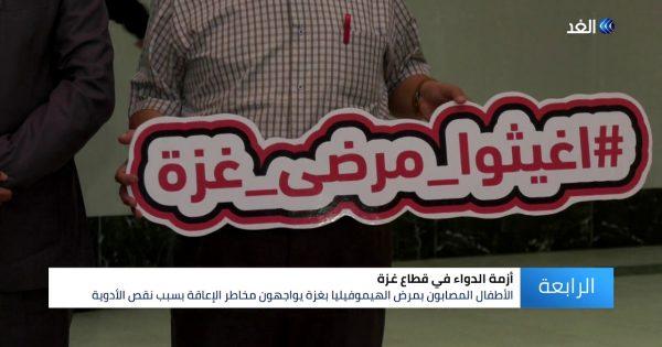 أزمة نقص الأدوية تهدد الأطفال في غزة   قناة الغد