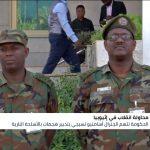 شاهد.. رئيس أركان الجيش الإثيوبي أغتيل برصاص أقرب رجاله