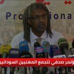 تجمع المهنيين السودانيين يدعو لمليونية.. وتوقعات ببدء التفاوض غدا