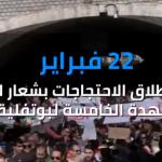 فيديوجرافيك| محطات في الحراك الشعبي بالجزائر