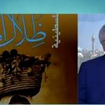 الروائي الفلسطيني إبراهيم نصر الله يتحدث عن آخر أعماله «ثلاثية الأجراس»