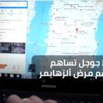 خرائط جوجل تساهم في تفاقم مرض الزهايمر