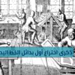 ذكرى اختراع أول بدائل الخط اليدوي
