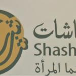 فلسطين.. انطلاق مهرجان «شاشات» الـ11 لسينما المرأة