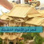 قصر من الأعواد الخشبية