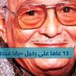 13 عاما على رحيل الفنان عبد المنعم مدبولي