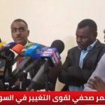 المجلس العسكري والمعارضة بالسودان يتوصلان لاتفاق بشأن المجلس السيادي
