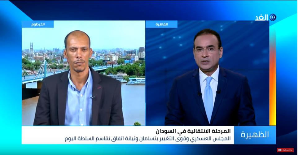 السودان.. مفاجآت جديدة في وثيقة تقاسم السلطة – قناة الغد
