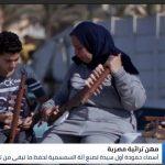 من بورسعيد.. أكاديمية تعشق العزف على آلة السمسمية