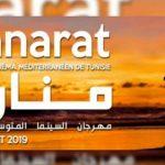 الفيلم الإسباني (بترا) يتوج بجائزة مهرجان منارات السينمائي في تونس