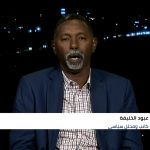 السودان.. هل تنجح قوى التغيير في الاستقرار على اسم رئيس الحكومة؟
