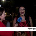انطلاق مميز لمهرجان سينما الشاطئ بالمغرب.. وتكريم سمية الخشاب