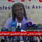 المهنيين السودانيين: اجتماع لحسم نقاط الخلاف في الوثيقة الدستورية