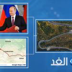 «طريق الحرير» الروسي.. موسكو تربط بين أوروبا وآسيا بتكلفة 9 مليارات دولار