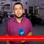 مراسلنا: الاحتلال يعتدي على خيمة عزاء الشهيد محمد عبيد بالعيساوية