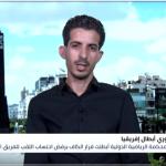 ناقد رياضي: حكم المحكمة الرياضية لم يحسم فوز الترجي التونسي باللقب الأفريقي
