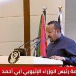 رئيس وزراء أثيوبيا: نحن أمام مرحلة جديدة في تاريخ السودان