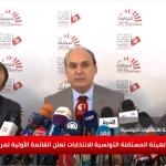 هيئة الانتخابات الرئاسية التونسية تعلن القائمة الأولية للمرشحين