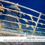 البكتيريا تهدد بقايا تيتانيك وتلتهم حطام السفينة